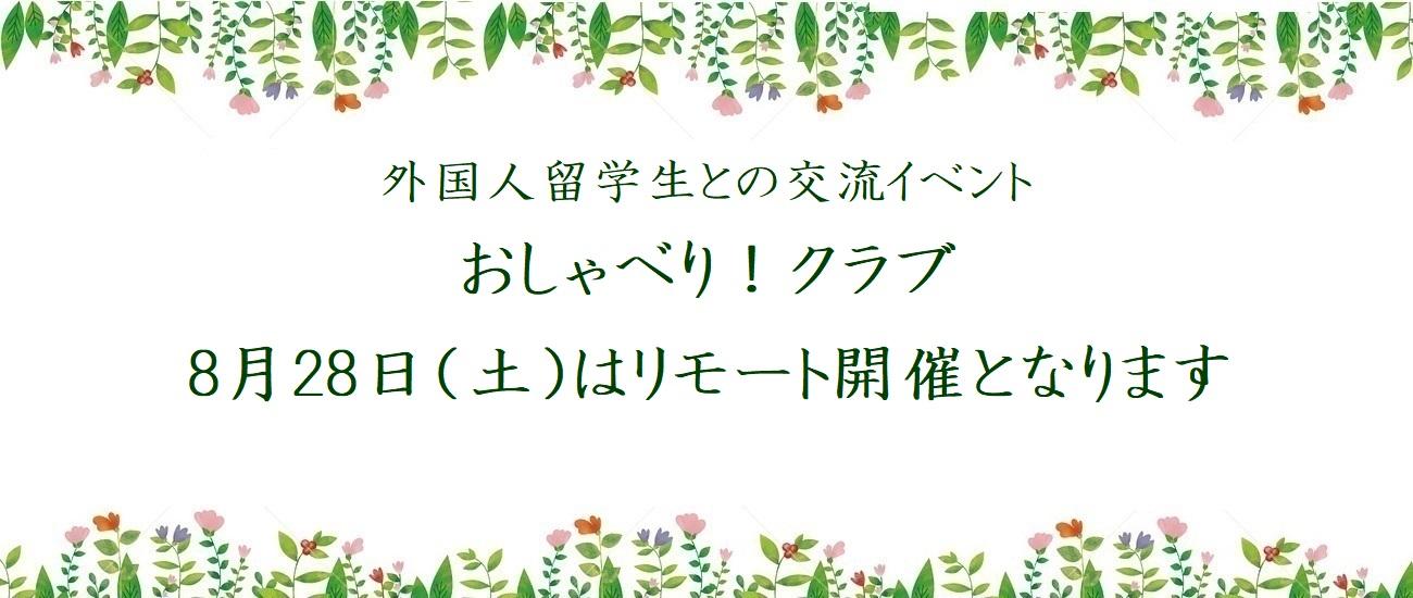 8月28日(土)のおしゃべり!クラブは、リモート開催となります。(残り2席)