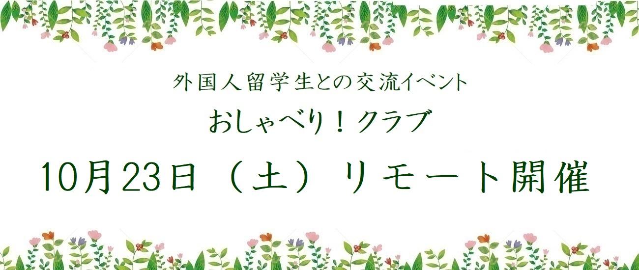 10月23日(土)おしゃべり!クラブをリモート開催します