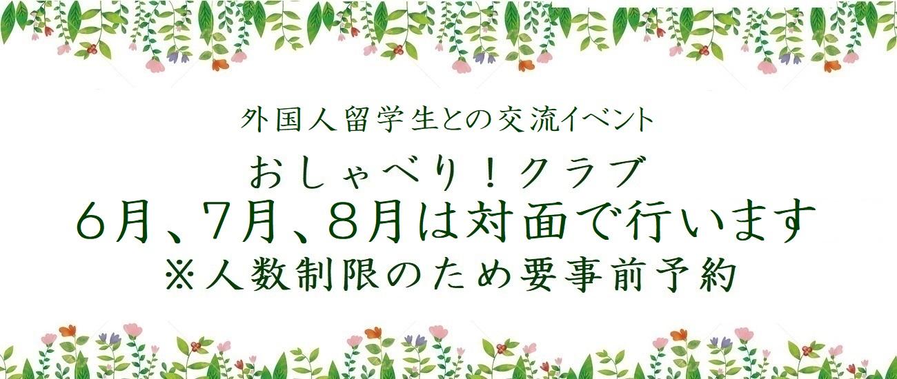 外国人留学生との交流イベント「おしゃべり!クラブ」の6月、7月、8月の予定