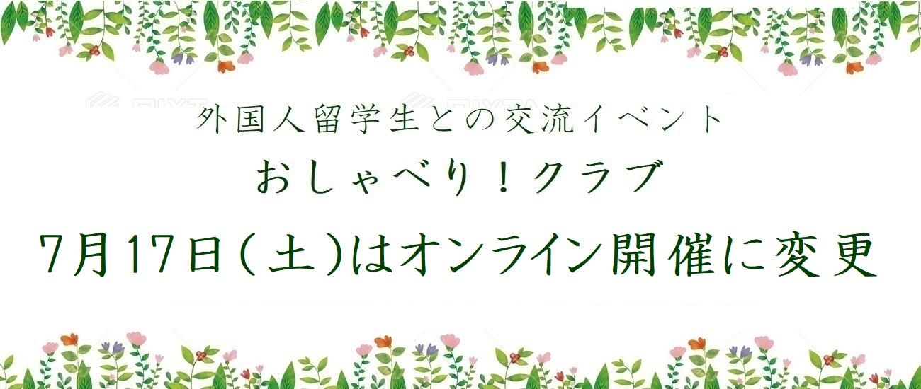 7月17日(土)のおしゃべり!クラブの変更について(締め切り)