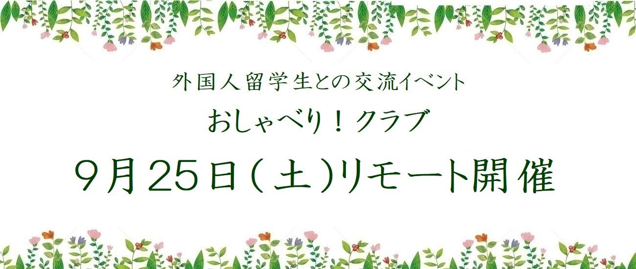 9月25日(土)「おしゃべり!クラブ」(残り2席)